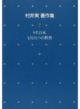 村井実著作集 7 りすの本 もうひとつの教育