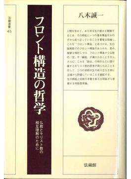 フロント構造の哲学 仏教とキリスト教の相互理解のために
