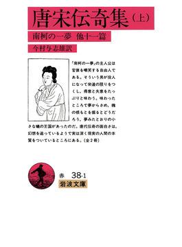 唐宋伝奇集 上 南柯の一夢(岩波文庫)