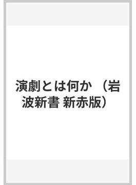 演劇とは何か(岩波新書 新赤版)