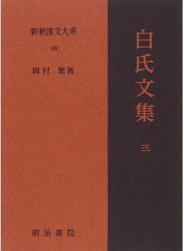 新釈漢文大系 99 白氏文集 3