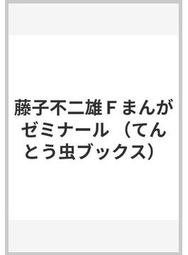 藤子不二雄Fまんがゼミナール