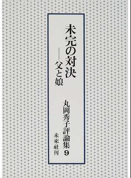 丸岡秀子評論集 9 未完の対決