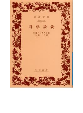 科学談義(岩波文庫)