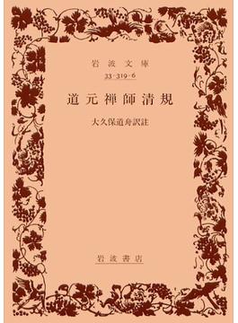 道元禅師清規(岩波文庫)