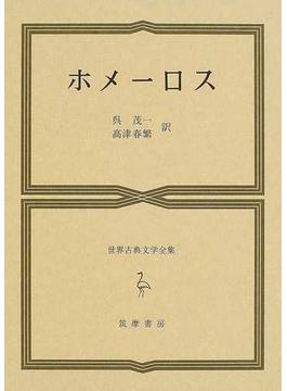 世界古典文学全集 1 ホメーロス