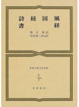 世界古典文学全集 2 詩経国風