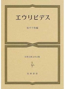 世界古典文学全集 9 エウリピデス