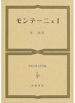 世界古典文学全集 37 モンテーニュ 1