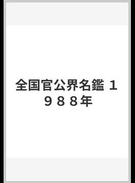 全国官公界名鑑 1988年