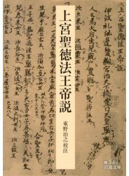 上宮聖徳法王帝説(岩波文庫)