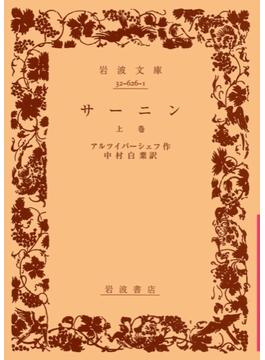サーニン 改版 上巻(岩波文庫)