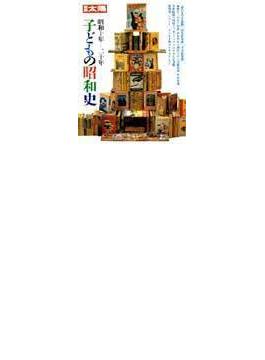 子どもの昭和史 昭和10年−20年