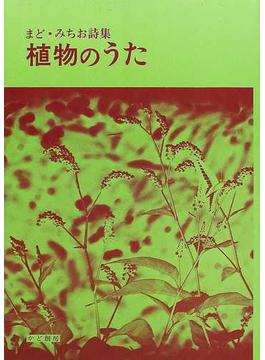 植物のうた