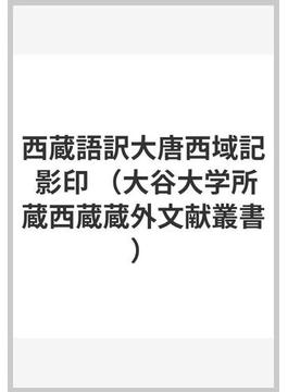 西蔵語訳大唐西域記 影印