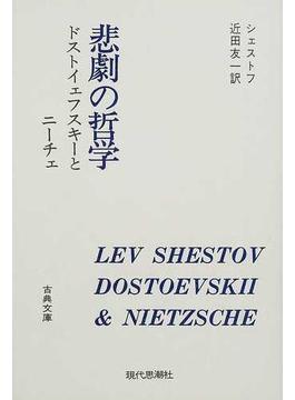 悲劇の哲学 ドストイェフスキーとニーチェ