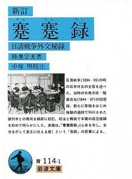 蹇蹇録 日清戦争外交秘録 新訂(岩波文庫)