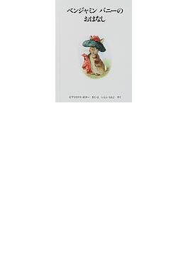 ピーターラビットの絵本 新版 2 ベンジャミンバニーのおはなし