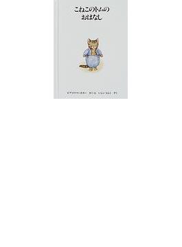 ピーターラビットの絵本 新版 4 こねこのトムのおはなし