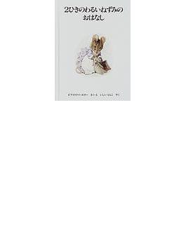 ピーターラビットの絵本 新版 7 2ひきのわるいねずみのおはなし