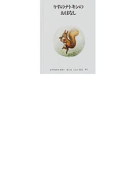 ピーターラビットの絵本 新版 10 りすのナトキンのおはなし