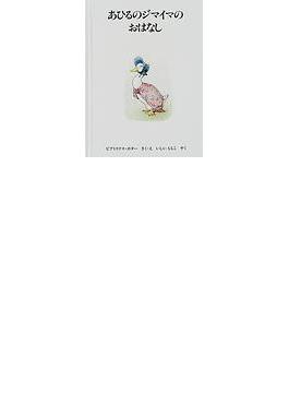 ピーターラビットの絵本 新版 11 あひるのジマイマのおはなし