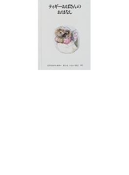 ピーターラビットの絵本 新版 16 ティギーおばさんのおはなし