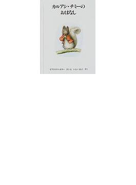 ピーターラビットの絵本 新版 18 カルアシ・チミーのおはなし