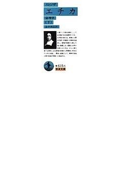 エチカ 倫理学 改版 下(岩波文庫)