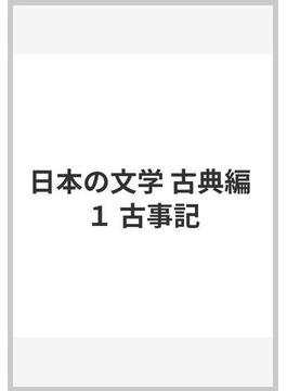 日本の文学 古典編 1 古事記