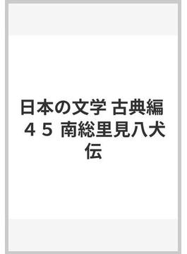 日本の文学 古典編 45 南総里見八犬伝