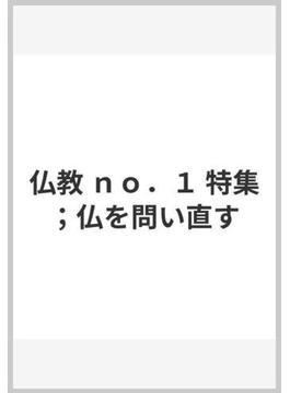 仏教 no.1 特集;仏を問い直す