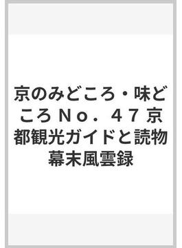 京のみどころ・味どころ No.47 京都観光ガイドと読物幕末風雲録