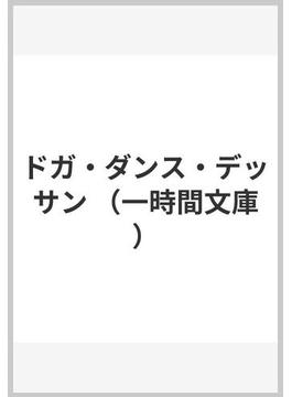 ドガ・ダンス・デッサン