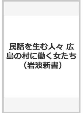 民話を生む人々 広島の村に働く女たち(岩波新書 青版)