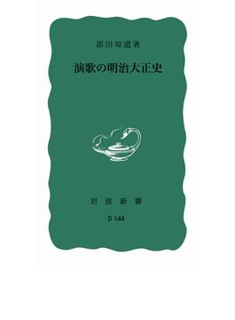 演歌の明治大正史(岩波新書 青版)