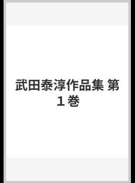 武田泰淳作品集 第1巻