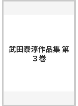 武田泰淳作品集 第3巻