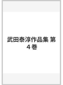 武田泰淳作品集 第4巻
