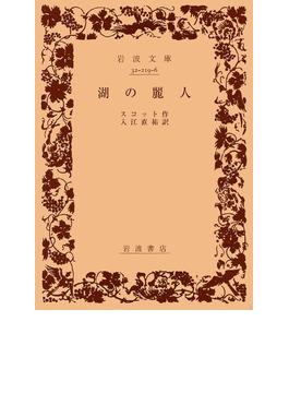 湖の麗人(岩波文庫)