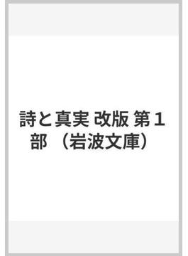 詩と真実 改版 第1部(岩波文庫)