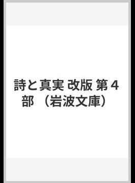 詩と真実 改版 第4部(岩波文庫)