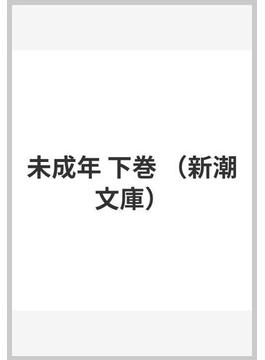 未成年 下巻(新潮文庫)