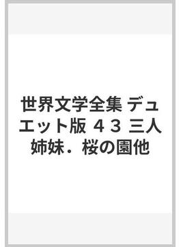 世界文学全集 デュエット版 43 三人姉妹.桜の園他
