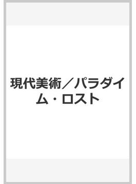現代美術/パラダイム・ロスト
