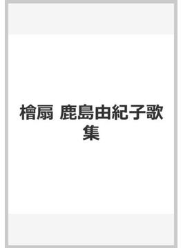 檜扇 鹿島由紀子歌集