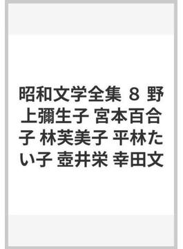 昭和文学全集 8 野上彌生子 宮本百合子 林芙美子 平林たい子 壺井栄 幸田文
