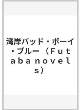 湾岸バッド・ボーイ・ブルー(FUTABA NOVELS(フタバノベルズ))