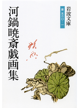 河鍋暁斎戯画集(岩波文庫)
