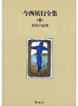 今西祐行全集 第8巻 島原の絵師